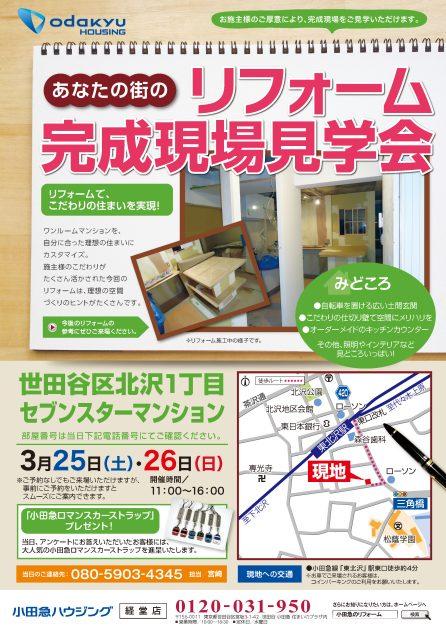 170318_od_housing1_a4t_00