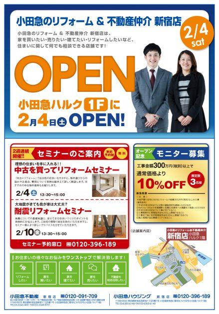 201702shinjuku_open