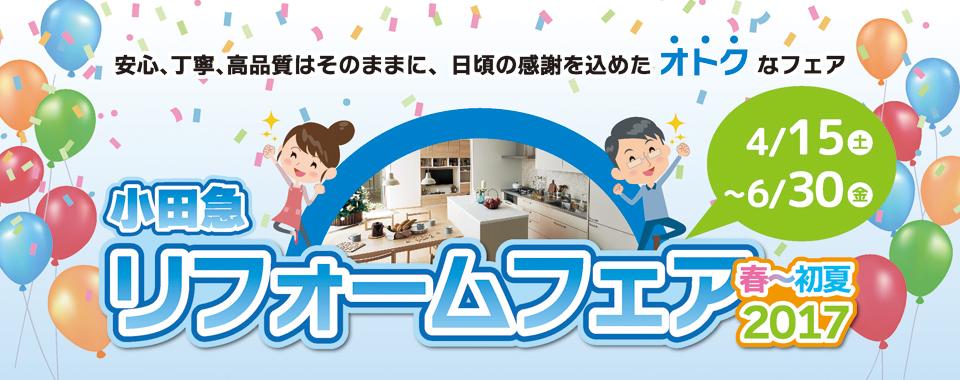 小田急リフォームフェア【2017春~初夏】