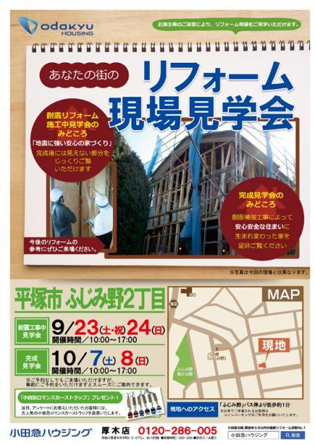 201709kengaku_atsugi