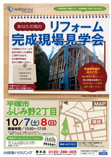 201710atsugi