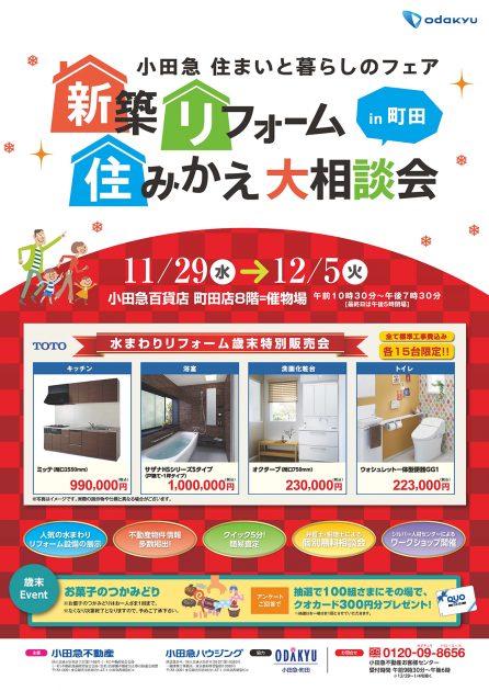 20171129machida_1
