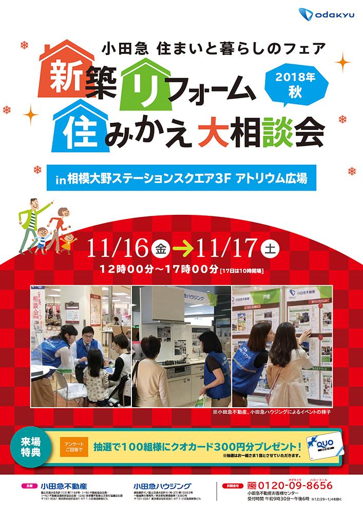 201811sagamiono_2