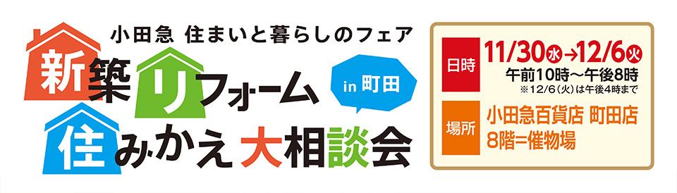 bnr_campaign_2016machida