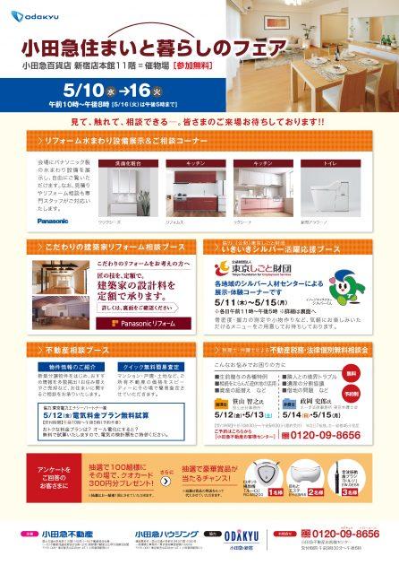 event_201705_shinjuku_1