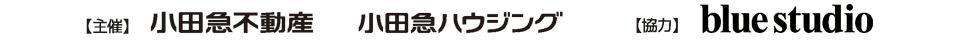 (主催)小田急不動産 小田急ハウジング (協力)ブルースタジオ