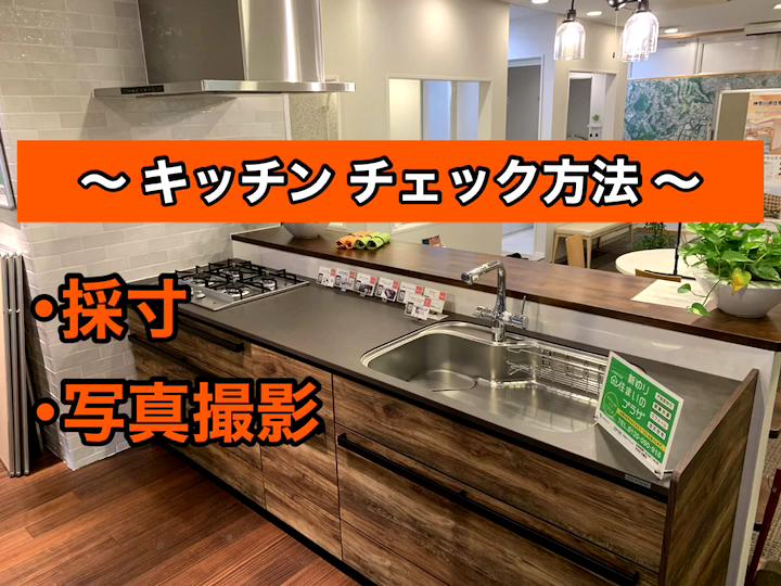 【自分でできるリフォーム現地調査】キッチンのチェック方法