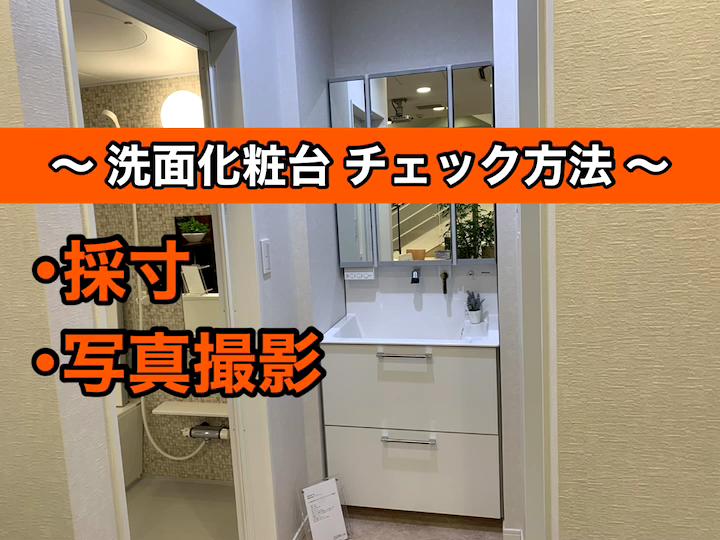 【自分でできるリフォーム現地調査】洗面化粧台のチェック方法